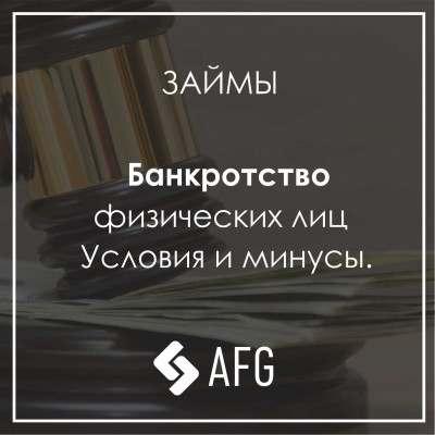 Банкротство физических лиц.jpg