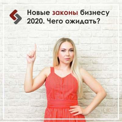 Новые законы для бизнеса в 2020. Чего ожидать.gif