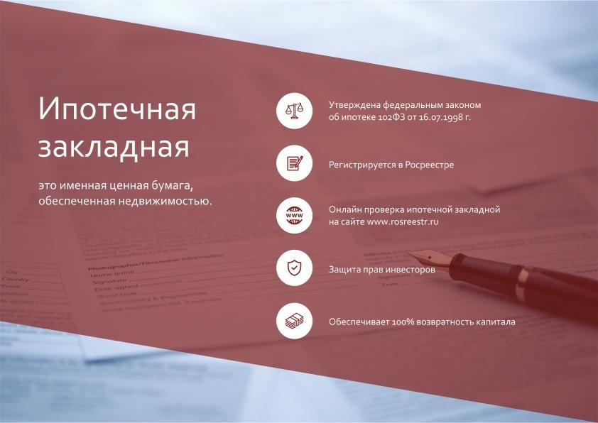 Изображение - Куда инвестировать деньги в перми 0004